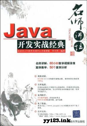 Java开发实战经典(名师讲坛) pdf电子书