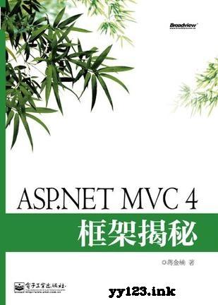 ASP.NET MVC4框架揭秘 pdf电子书