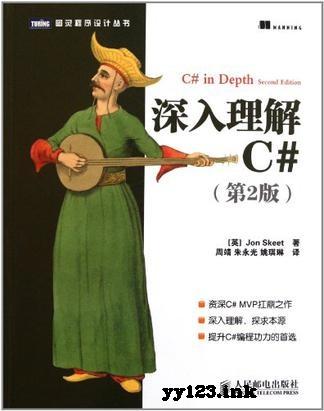 深入理解C#(第2版)pdf电子书