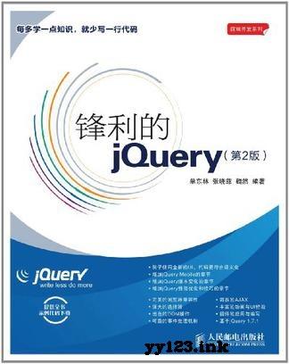 锋利的jquery 第二版 pdf电子书