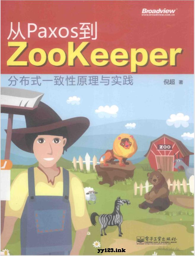 从Paxos到Zookeeper 分布式一致性原理与实践.pdf